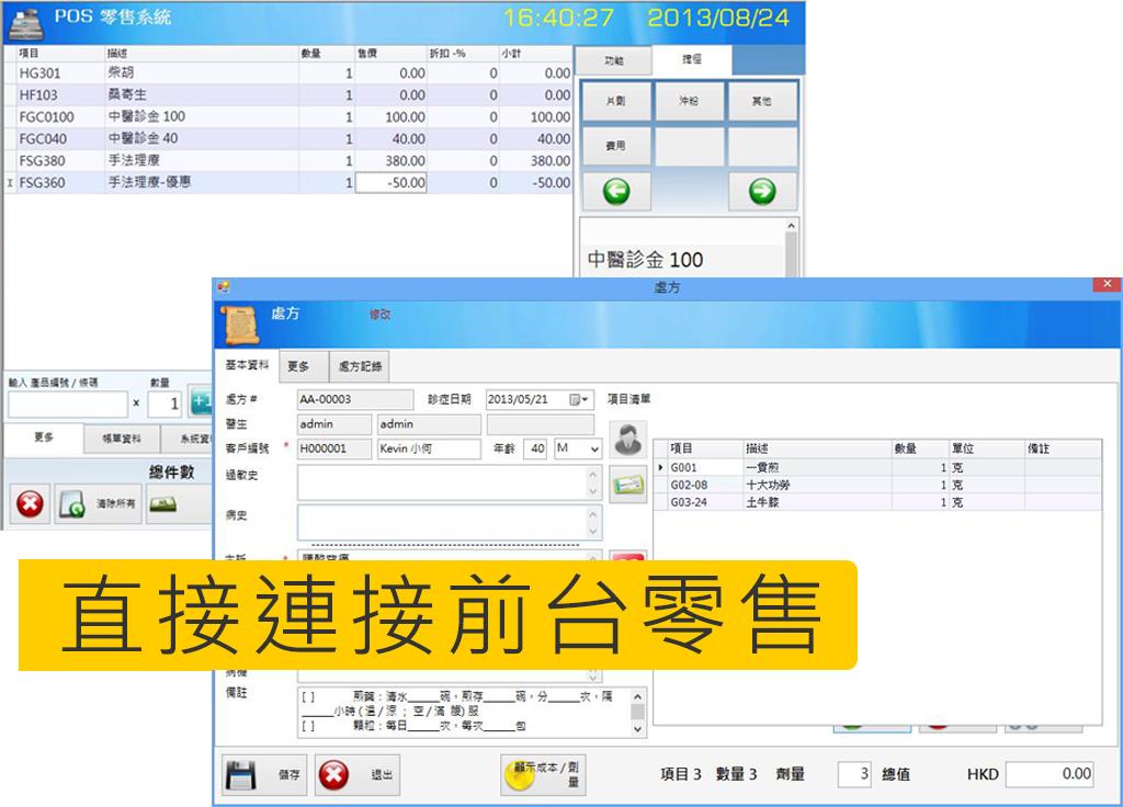 中醫診所管理系統 功能特點