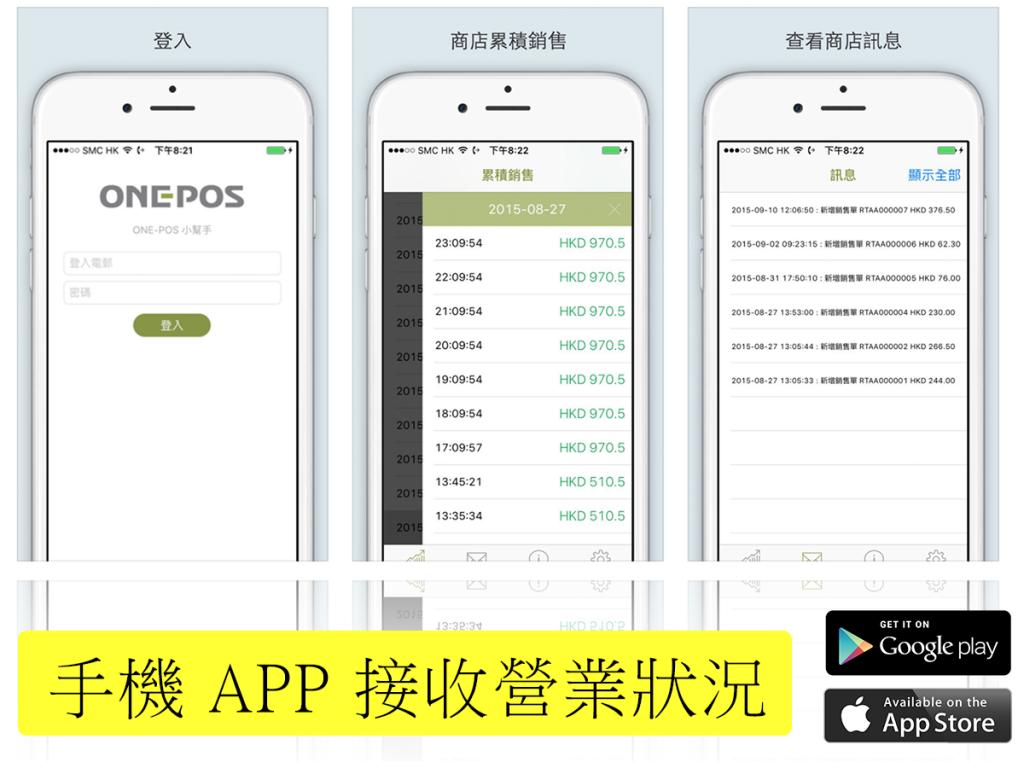 中醫診所管理系統App