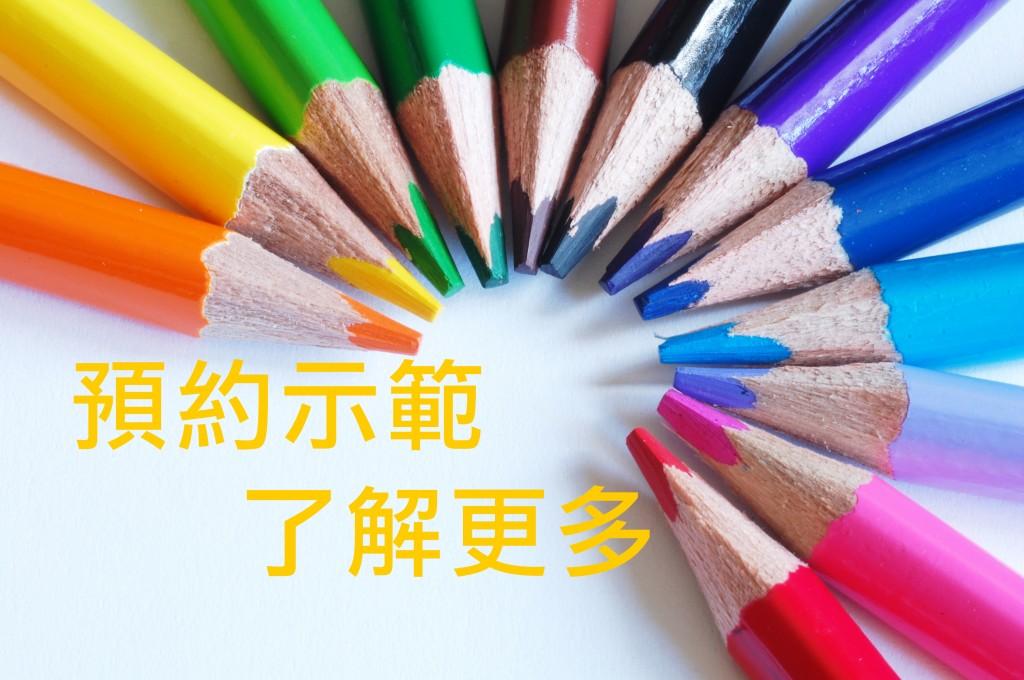 中醫診所管理系統 預約