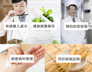 中醫診所管理系統 下載資料